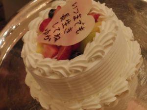 いつまでも。ケーキ.jpg
