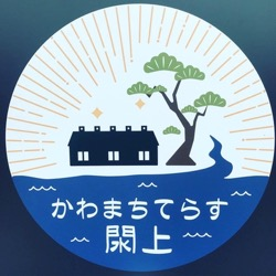 かわまちてらす ロゴ (1).jpg