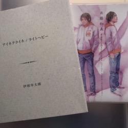 アイネクライネ 斉藤和義 ライトヘビー (1).jpg
