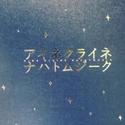 アイネクライネナハトムジーク パンフレット (1).jpg