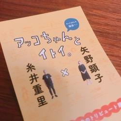 アッコちゃんとイトイ (1).jpg