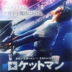 ロケットマン☆☆ (1).jpg