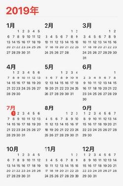 一年の半分。 (1).jpg