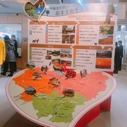 中東北観光と物産展 (1).jpg