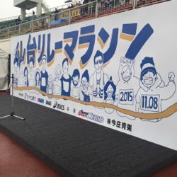仙台リレ-マラソン.jpg