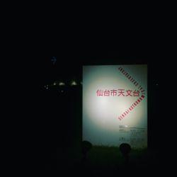 仙台市天文台 遊佐さんのライブ.jpg