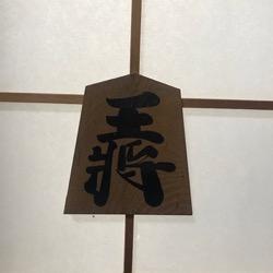 天童 王将 (2).jpg