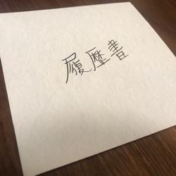 履歴書 (1).jpg