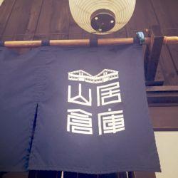 山居倉庫 のれん.jpg