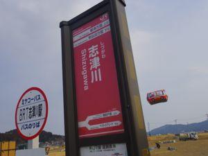 志津川 BRTとみやこー.jpg