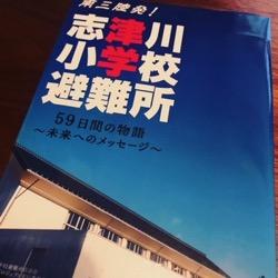 志津川小学校避難所。本 (1).jpg