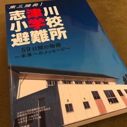 志津川小学校避難所.jpg