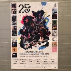 斉藤和義さん25th!! (1).jpg