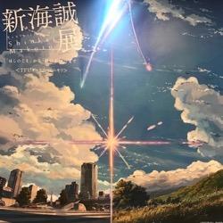 新海誠展!! (1).jpg
