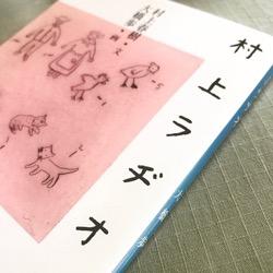 村上ラヂオ (1).jpg