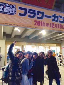 武道館前で幸せなわたしたち.jpg