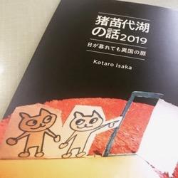 猪苗代湖の話2019 (1).jpg