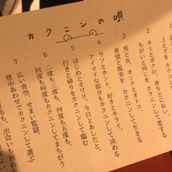 確認のうた (1).jpg