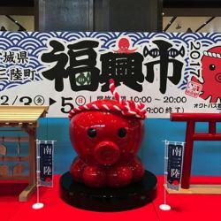 福興市in仙台駅.jpg