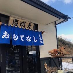 20180207啓明丸さん (1).jpg