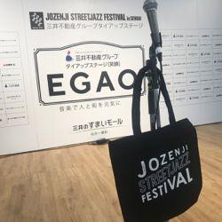EGAO stage.jpg