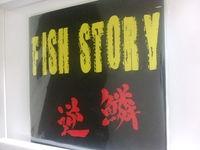 fish%20story.jpg