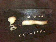 inoichibankanban.jpg