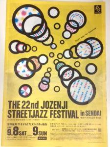 jazz%20fes2012.jpg