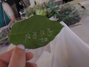 wedding よっちふぉんと.jpg